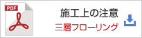 PDF:施工上の注意(三層フローリング)