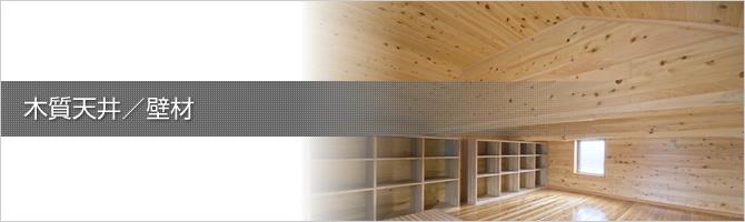 木質天井/壁材